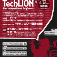 TechLION26 flyer