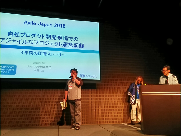 Agile Japan 2016 セッションA-2