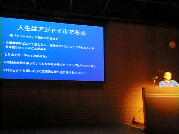 Agile Japan 2016 セッションA-5