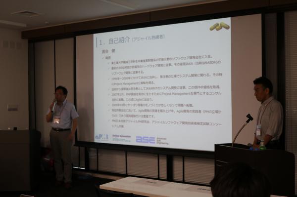 Agile Japan 2016 セッションB-3